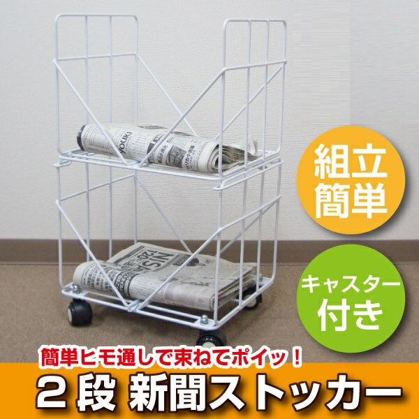新聞 ストッカー 2段 キャスター付き 新聞ラック スチール 収納 雑誌 整理 BOX マガジンラック 新聞収納 日本製 ワイヤー 組立て簡単 紐で結べる 収納 らくらく