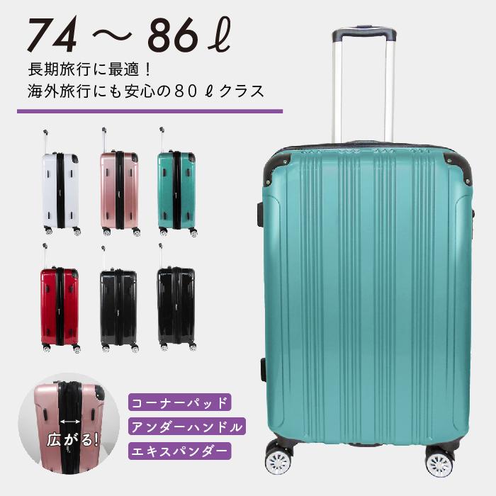 スーツケース キャリーケース 軽量 S19-D-703 ハードジッパー 24インチ キャリーバッグ 86L