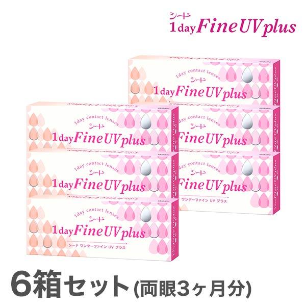 【送料無料】ワンデーファインUVプラス 6箱 1day Fine UV plus 使い捨てコンタクトレンズ 1日終日装用タイプ (SEED / シード / コンタクトレンズ)