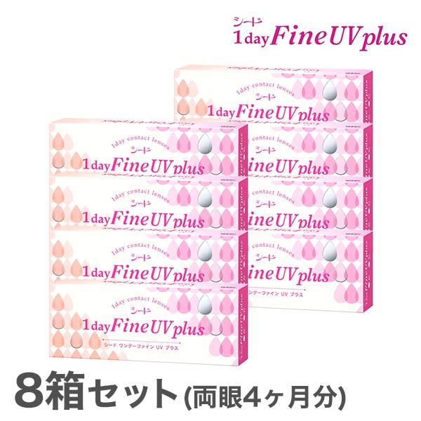 【送料無料】ワンデーファインUVプラス 8箱 1day Fine UV plus 使い捨てコンタクトレンズ 1日終日装用タイプ (SEED / シード / コンタクトレンズ)