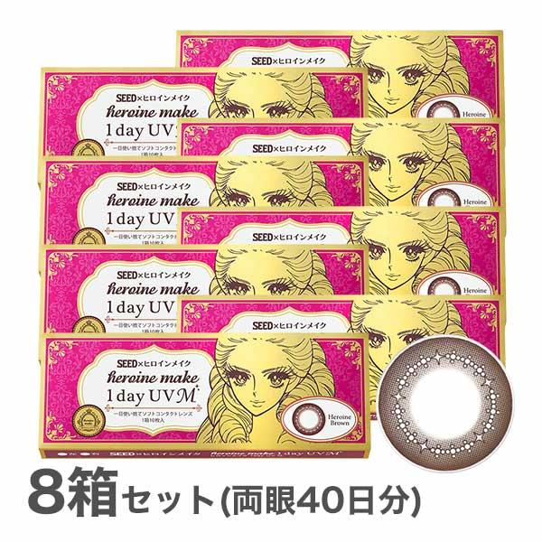 【送料無料】ヒロインメイク ワンデーUV M 10枚入り 8箱セット