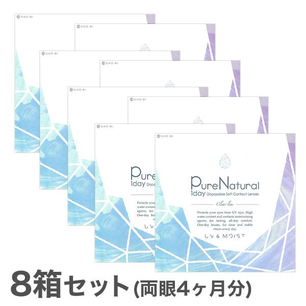 【送料無料】ピュアナチュラルワンデーUVモイスト 8箱セット