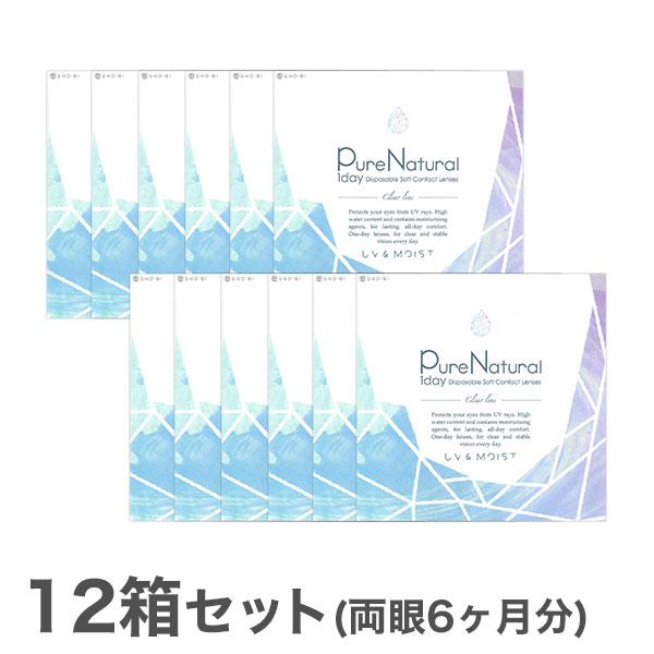 【送料無料】ピュアナチュラルワンデーUVモイスト 12箱セット