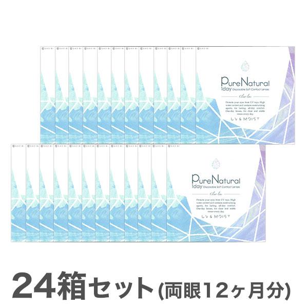 【送料無料】ピュアナチュラルワンデーUVモイスト 24箱セット