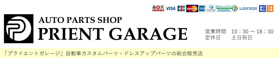 PRIENT GARAGE:自動車カスタムパーツ・ドレスアップパーツの販売店