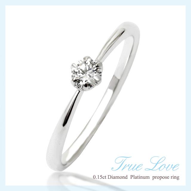 【PT900】ダイヤモンド0.15ct プロポーズ リング「TRUE LOVE」【6~16号】 【プラチナ】 【ブライダル】 【婚約指輪】 【記念】 【サプライズ】 【プレゼント】 【プリムローズ】