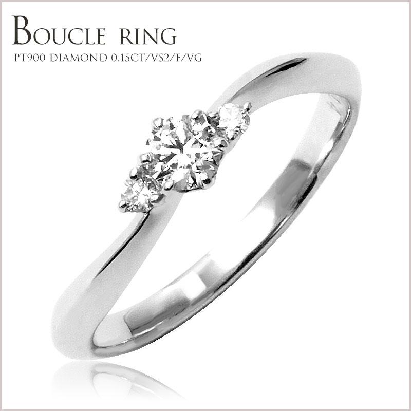 プラチナ VSup0.15ct ダイヤモンド プロポーズ リング「Boucle(ブークレ)」【 ダイヤモンド鑑定書つき 】 【 婚約指輪 】 【 エンゲージリング 】