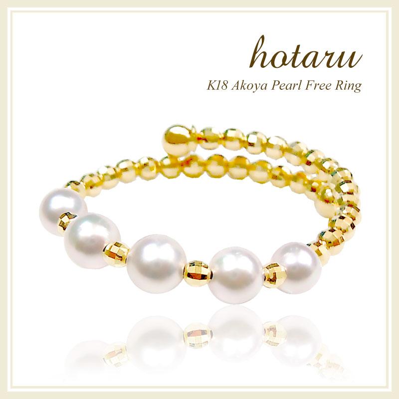 K18ベビーパール(アコヤ真珠)フリーリング『hotaru』【9~15号程度】 【K18YG/K18WG/K18PG】【プレゼント】 【プリムローズ】