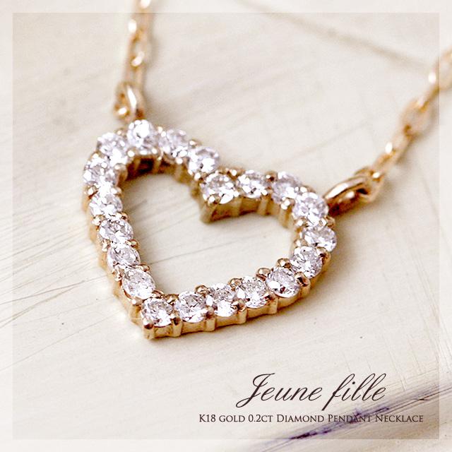【18金】total0.20ct天然ダイヤモンド『Jeune fille (ジュヌ・フィーユ)』オープンハートペンダントネックレス【K18WG】 【K18PG】 【K18YG】 【ダイヤクラス変更可】 【プレゼント】 【プリムローズ】