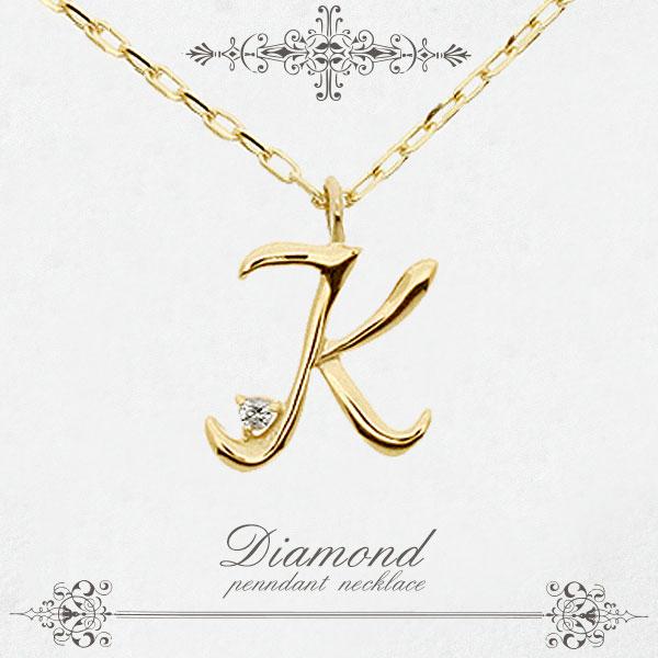 【18金】イニシャル『K(ケー)』天然ダイヤモンド0.01ct入りペンダントネックレス【K18YG/K18WG/K18PG】 【K10/プラチナオーダー可能】 【お守り】 【アミュレット】 【プレゼント】 【ギフト】 【プリムローズ】