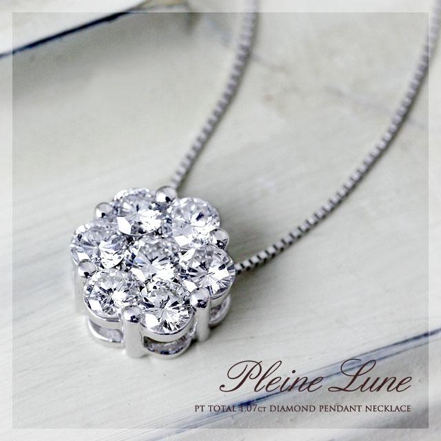 【プラチナ】SIクラスtotal1.07ct天然ダイヤモンド『Pleine Lune(プレーヌ・リュヌ)』ペンダントネックレス【Pt900/Pt850】 【ブライダル】 【婚約】 【記念】 【結婚】 【ジュエリー】 【プレゼント】 【プリムローズ】