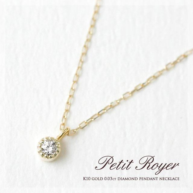 【10金】ひと粒0.03ct天然ダイヤモンド『Petit Royer(プティ・ロワイエ)』ミルペンダントネックレス【一粒】 【プチ】 【ミル打ち】 【セミオーダー】 【ギフト】 【プレゼント】 【ご褒美】 【ジュエリー】 【あす楽対応】 【プリムローズ】