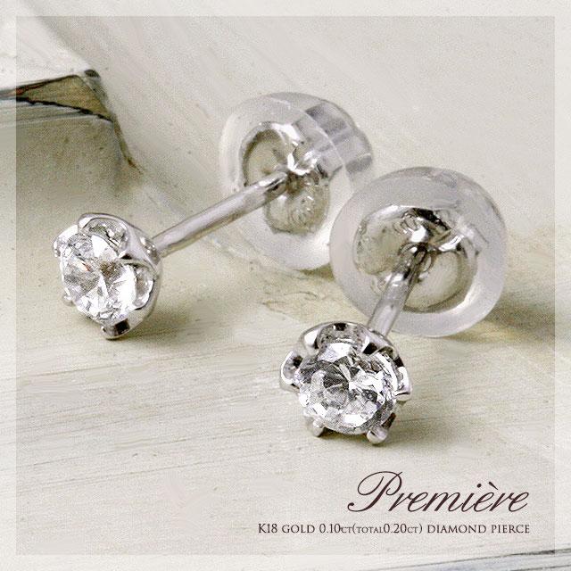 【18金】total0.20ct天然ダイヤモンド『Premiere (プレミア)』ひと粒ピアス【0.10ct/0.10ct】 【K10/プラチナ特注可能】 【一粒】 【プレゼント】 【オーダー】 【ダイヤクラスアップ可】 【プリムローズ】