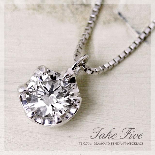 【プラチナ】ひと粒SIクラス0.50ctup天然ダイヤモンド『Take Five』ペンダントネックレス【Pt900/Pt850】 【一粒】 【大粒】 【ブライダル】 【婚約】 【エンゲージ】 【ジュエリー】 【ギフト】 【アニバーサリー】 【記念】 【プレゼント】 【プリムローズ】