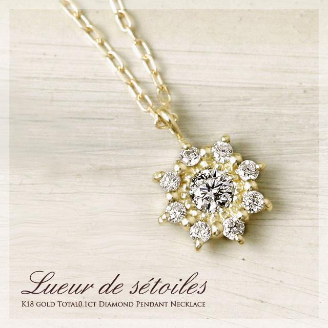 【18金】total0.10ct天然ダイヤモンド『Lueur de sétoiles(リュエール・デ・ゼトワール)』ペンダントネックレス【K18WG】 【K18PG】 【K18YG】 【ジュエリー】 【プレゼント】 【プリムローズ】