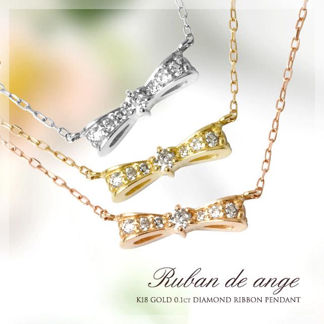 【18金】total0.10ct天然ダイヤモンド『Ruban de ange (リュバンドアンジュ)』リボンペンダントネックレス【K18WG】 【K18PG】 【K18YG】 【お試しジュエリー】 【ジュエリー】 【プレゼント】 【プリムローズ】
