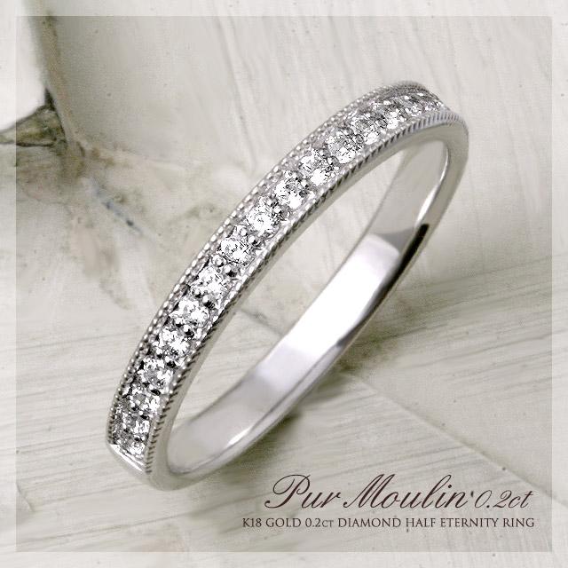 【18金】天然ダイヤモンドtotal0.20ct『Pur Moulin (ピュール・ムーラン)0.20ct』ミル打ちハーフエタニティーリング【K18WG】 【K18PG】 【K18】 【プラチナ特注可能】 【記念】 【ギフト】 【結婚指輪】 【オーダー】 【ブライダル】 【プリムローズ】
