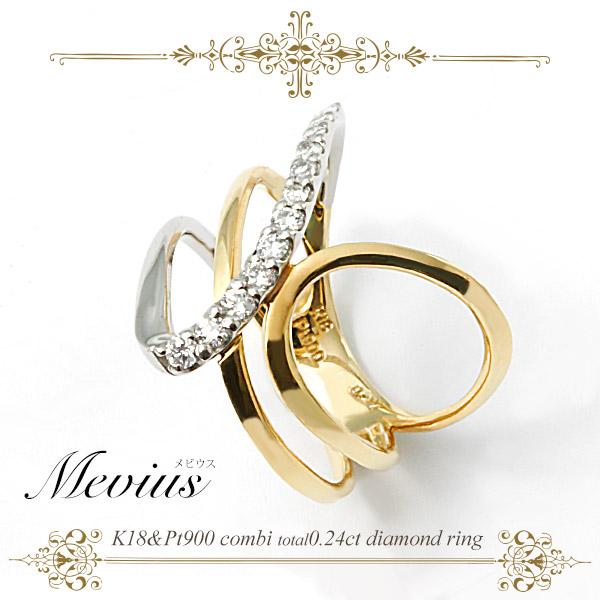 【K18&Pt900コンビ】天然ダイヤモンド0.24ct コンビリング『Mevius メビウス』【18金】 【プラチナ】 【デザインリング】 【オシャレ】