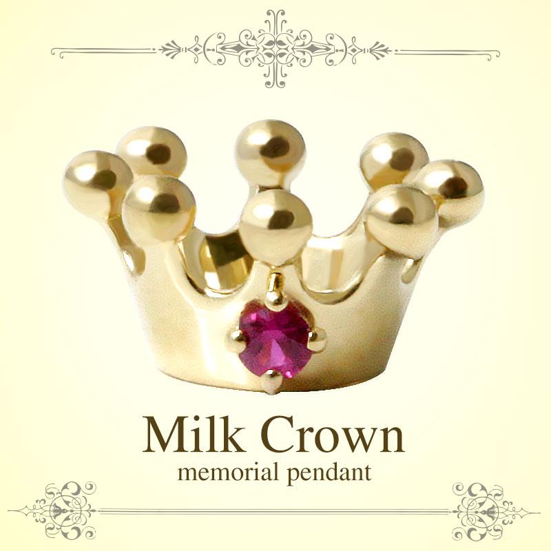 【王冠ベビーリング】誕生石と刻印ができるクラウンペンダント『 天使の王冠 』【誕生石】 【K18】【 プリムローズ 】 【出産祝い】