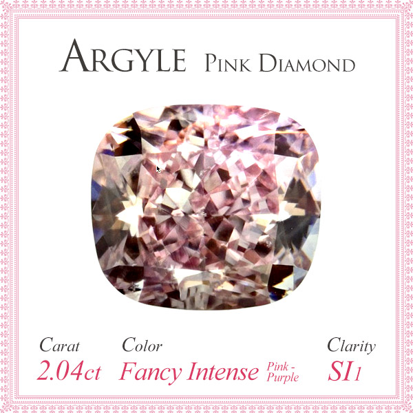 天然ピンクダイヤモンド 2.04ctクッションカット/ファンシーインテンス(ピンク-パープル) SI1/GIAカラーダイヤモンドレポート付き Cusion Cut/ Fancy Intense Pink-Purple SI1 (GIA) ※銀行間取引限定【VIP】