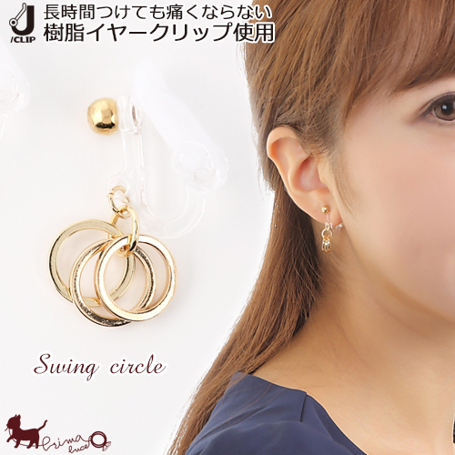 Ring In Kaars.Allergic Free Earrings Three Ring One Pair Made In J Clip J Clip Japan Where It Is Hard To Come To Have A Pain In Ear Both Ears Pair Jewelry