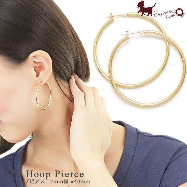 日本製 K10 ゴールド 存在感のある地金のフープピアス(2mm幅x40mm) クロッシングタイプ 1ペア 選べる6サイズ 遮断式 10金 10K レディース イエローゴールド ホワイトゴールド ピンクゴールド 両耳 ペア ジュエリー PRIMA LUCE プリマルーチェ