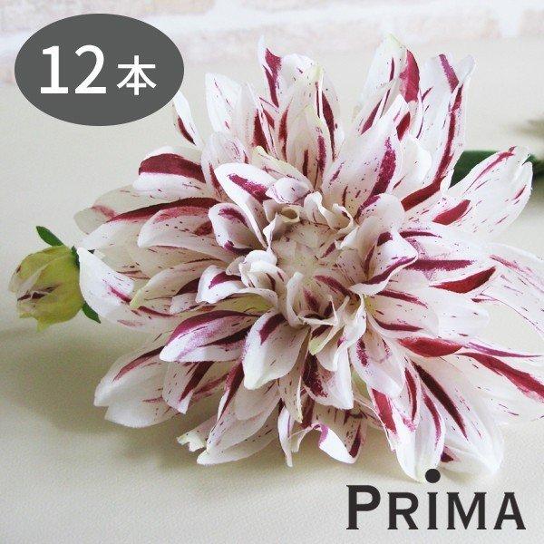 ダリア ホワイト×パープル 12本セット 造花 アーティフィシャルフラワー PRIMA