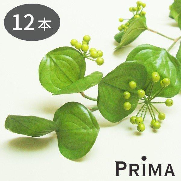 サンキライ 実付き 12本セット フェイクグリーン 人工観葉植物 造花 PRIMA