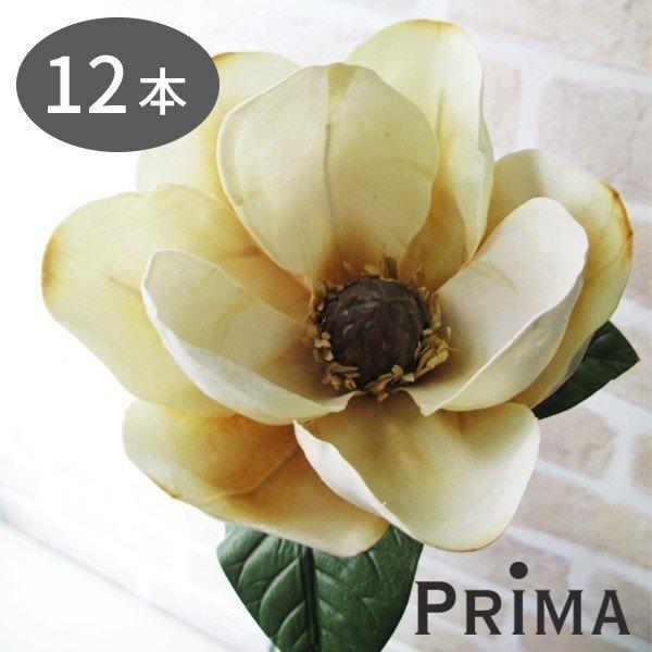 マグノリア クリーム 12本セット 造花 アーティフィシャルフラワー PRIMA
