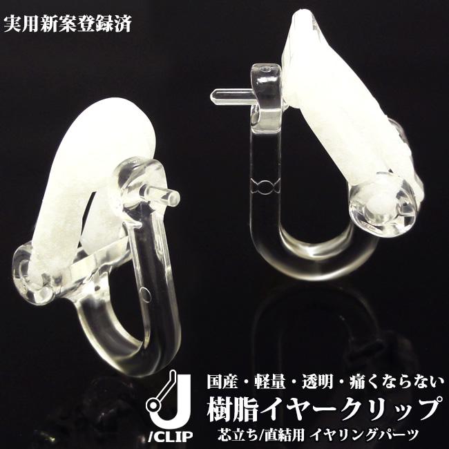 日本製 耳が痛くなりにくいイヤリング J/CLIP ジェイクリップ 直結用(1ペア入)  芯立 アレルギーフリー 樹脂イヤークリップ 痛くならない 透明 金属アレルギー対応 シリコン PRIMA LUCE PLUS プリマルーチェプラス