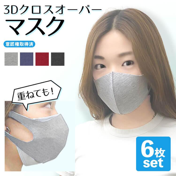 3Dクロスオーバーマスク