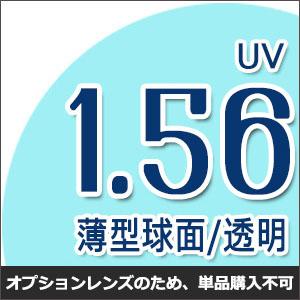 【オプション交換/透明レンズ 1.56球面】1.56AS.UVハードマルチコート★薄型球面メガネ度付きレンズ