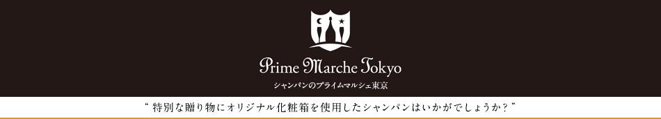 シャンパンのプライムマルシェ東京:ギフト用の高級シャンパンを取り扱う店舗です。