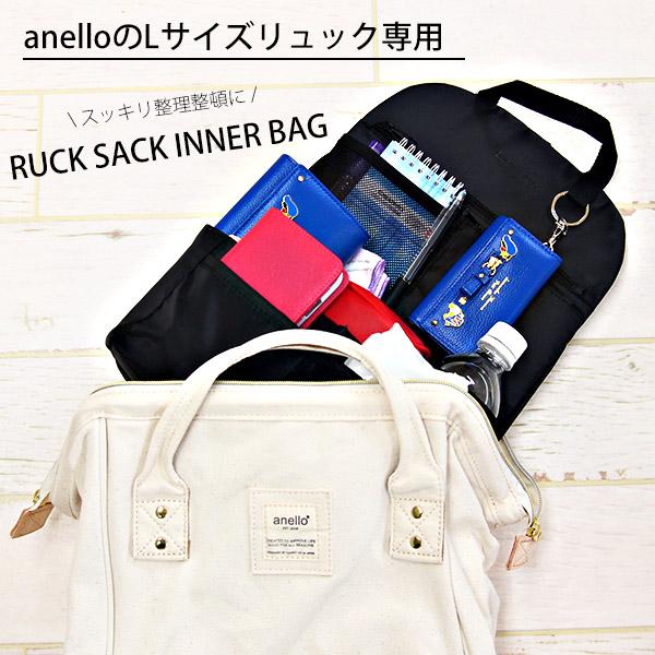 鞄の中に鞄 新発想のバッグインナー リュックインバッグ あす楽 爆買い新作 anello Lサイズ 専用 かばん 新生活 バックパック バックインバック インナーポケット 便利グッズ かばんインバッグ 通販 収納整理 インナーバッグ