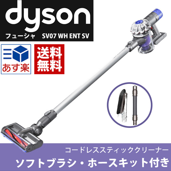  期間限定 ダイソンの互感充電器(Type-B)1個サービス ダイソン V6 掃除機 コードレス 2018年モデル dyson V6 コードレススティッククリーナー SV07デザイン シルバー SV07 WH ENT SV