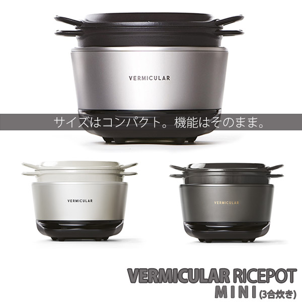 バーミキュラ VERMICULAR MINI ライスポット ミニ レシピブック付き 炊飯器 IH調理器 ポット(鋳物ホーロー鍋) ポットヒーター(IH調理器) セット 3合炊き RP19A シリーズ バーミキュラライスポット