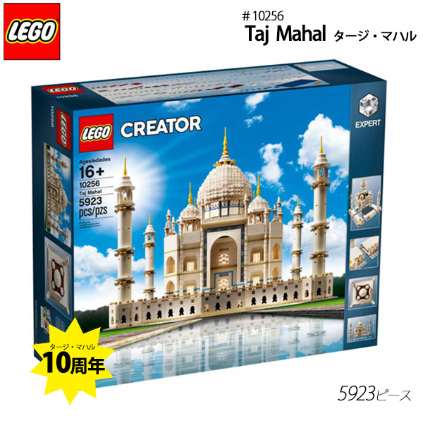 LEGO(レゴ) #10256 Taj Mahal タージマハル 5923ピース レゴ クリエイター エキスパート タージマハル 先行販売 レゴストア 再リリース 10周年 タージ・マハル おもちゃ プレゼント クリスマスプレゼント