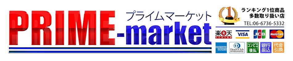 プライムマーケット 楽天市場店:人気のスイーツ、雑貨、キッチン用品など取り扱う信頼のお店