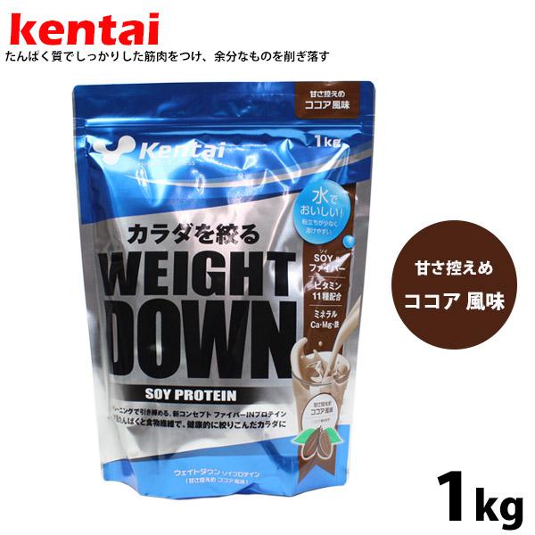 6月27日 kentai ココア 風味 1kg 賞味期限2020年6月26日 [ ウエイトダウン 大豆プロテイン 食物繊維入り 便秘 ファイバーイン ] ウェイトダウン ソイプロテイン [ プロテイン ダイエット 減量 ] (ケンタイ)