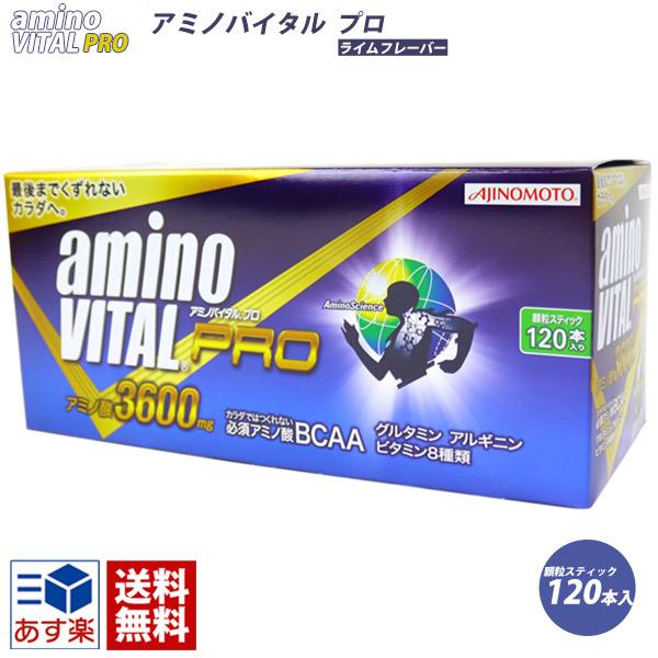 アミノバイタル プロ amino VITAL PRO アミノ酸 3600mg ライムフレーバー 顆粒スティック 120本入り スポーツ サプリメント 味の素 アミノバイタル プロ 効果 アミノバイタル プロ 120 スポーツ時にオススメ サプリ 素早く吸収 携帯用