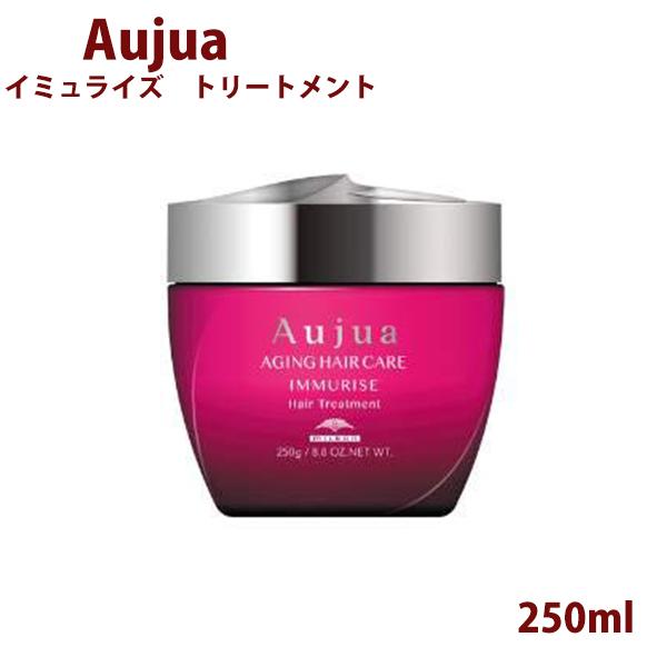 ミルボンオージュアイミュライズトリートメント 250ml ボトル ポンプ Aujua 正規品