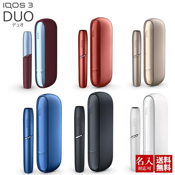 【製品未登録品】名入れ可 アイコス 3 DUO 新型 モデル IQOS 3 duo IQOS 3 DUO キット アイコス3 デュオ アイコス3 duo