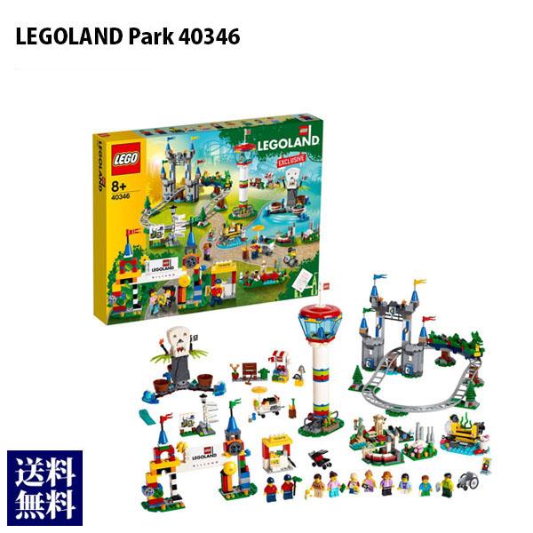 お買い物マラソン 3/28 01:59まで ポイント最大44倍|LEGO レゴ LEGOLAND Park 40346 レゴランドパーク レゴランド限定商品 レゴブロックセット パーク再現