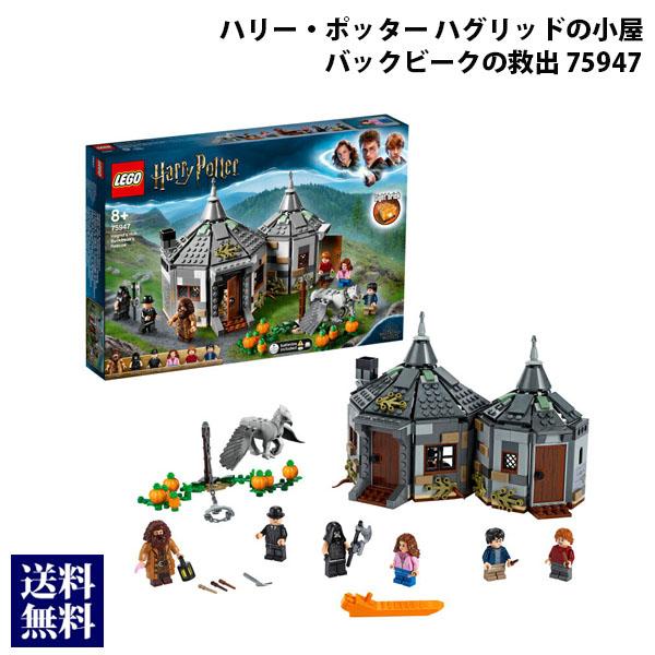 大感謝祭 ~26日まで ポイント最大44倍 レゴ LEGO ハリーポッター ハグリッドの小屋バックビークの救出 75947 ブロック おもちゃ 男の子