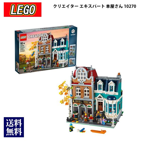 お買い物マラソン 3/28 01:59まで ポイント最大44倍|レゴ クリエイター エキスパート 本屋さん 10270 LEGO ブロック おもちゃ 玩具