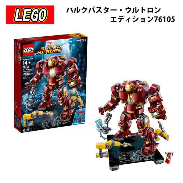 レゴ スーパー ヒーローズ ハルクバスター ウルトロン エディション 76105 LEGO マーベル Marvel おもちゃ ブロック