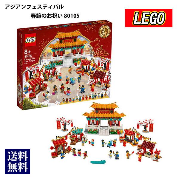 お買い物マラソン 3/28 01:59まで ポイント最大44倍|レゴ LEGO アジアンフェスティバル 春節のお祝い 80105 ブロック おもちゃ