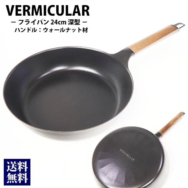 バーミュキュラ vermicular フライパン 24cm ウォールナット材 調理器具 深型フライパン ホーロー