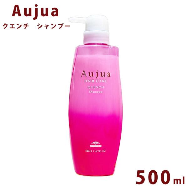 オージュア クエンチ シャンプー 500ml ボトル Aujua Quench 業務用 大容量 正規品:プライムマーケット 店