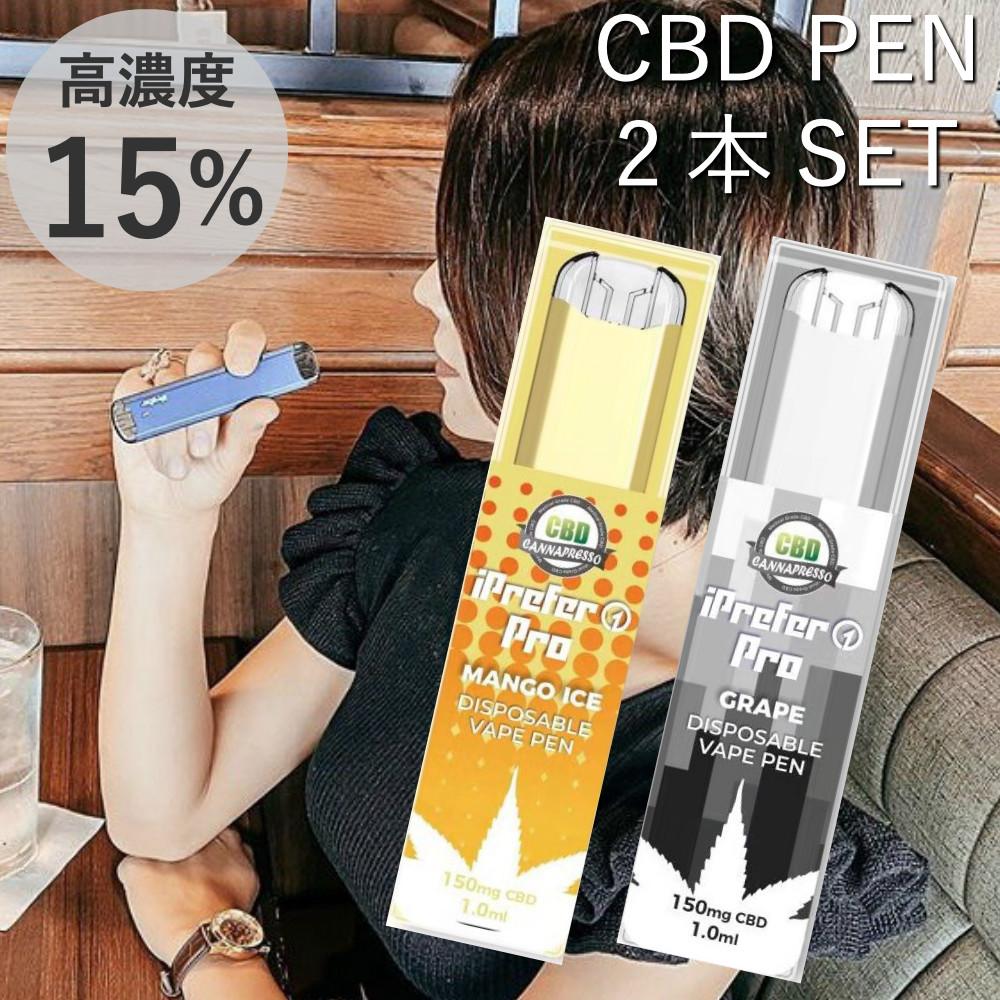 ネコポス送料無料 CBDリキッド ペン VAPE PEN iPrefer1 CBD 電子タバコ CANNAPRESSO カンナプレッソ 全品20%OFFクーポン有 CBDペン 有名な CBD使い捨て 高濃度 使い捨て 本体 2本 セット 濃度15% デポー 超高濃度 E-Liquid オイル リキッド 吸引